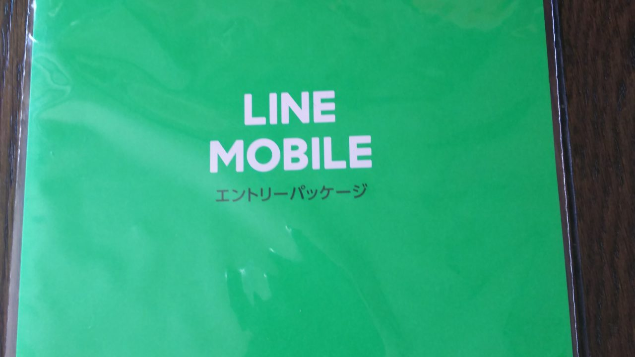 a picture of LINEMOBILE entry package