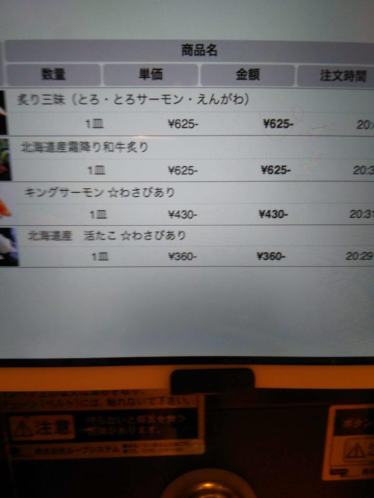 the order at the Hakotaro
