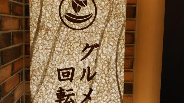 回転寿司【函太郎】の入り口