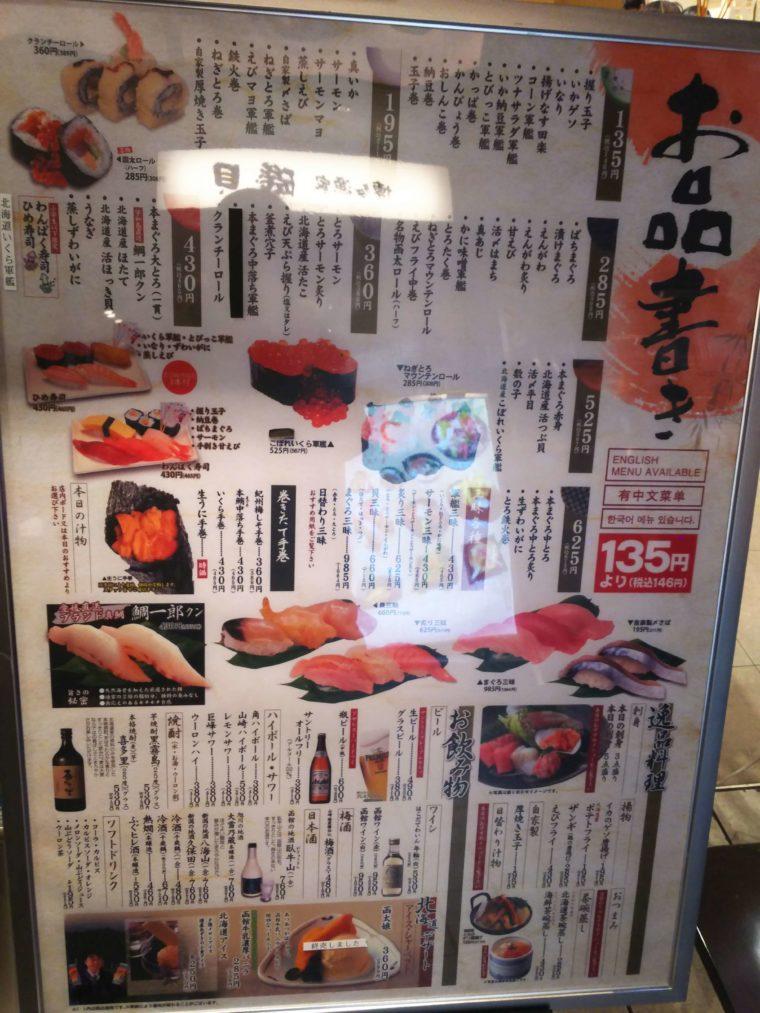 Hakotaro menu