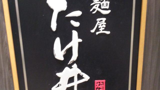 京都麵屋たけ井の看板