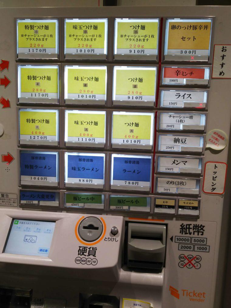 京都麵屋たけ井の券売機