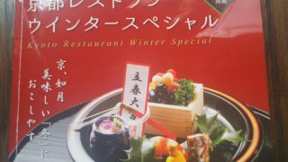 2019Kyoto restaurant winter special