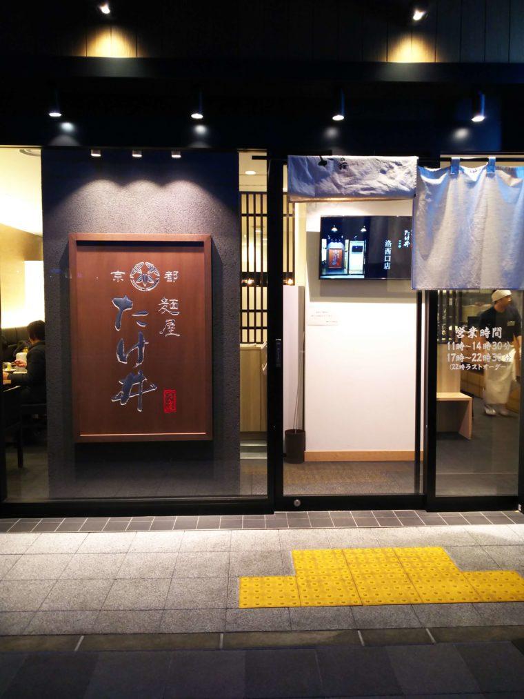 京都 麺屋たけ井 TauT阪急洛西口店