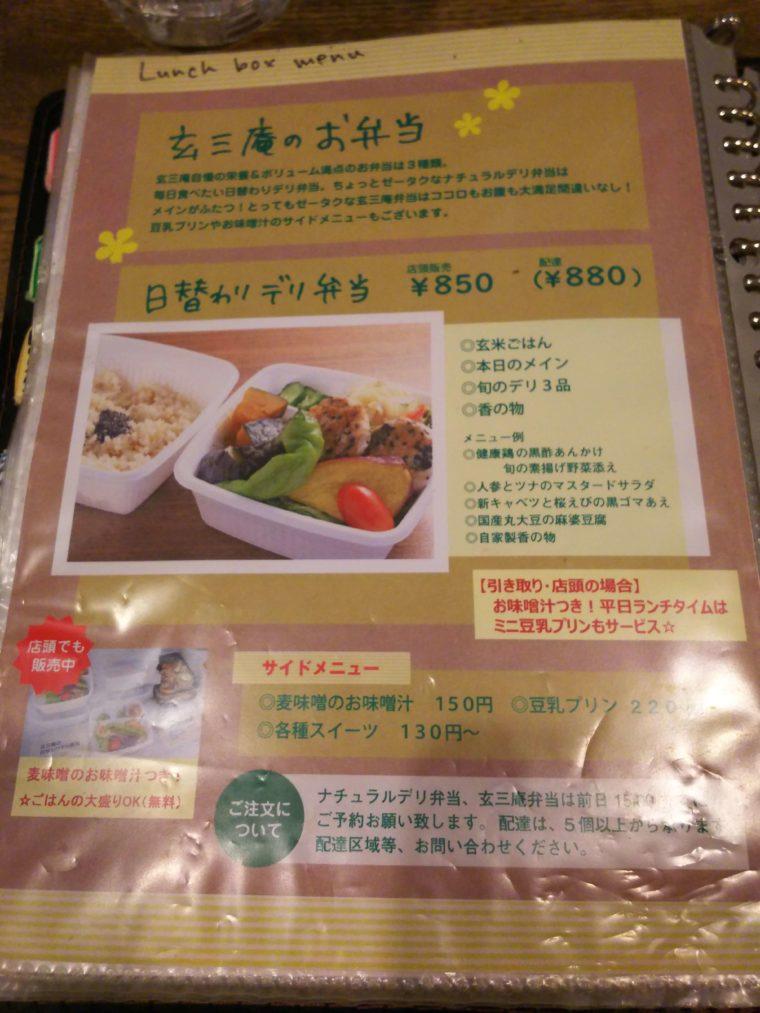玄三庵のお弁当3種類のうちの1つ
