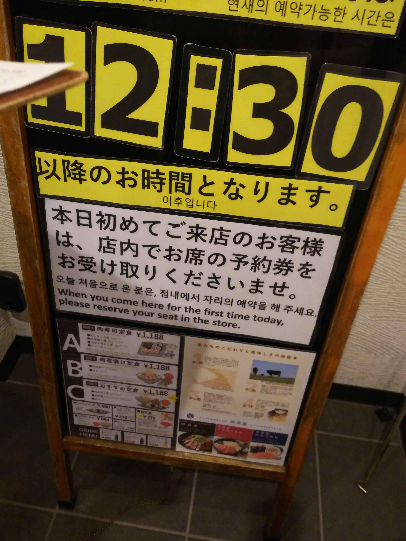 佰食屋肉寿司専科の待ち時間