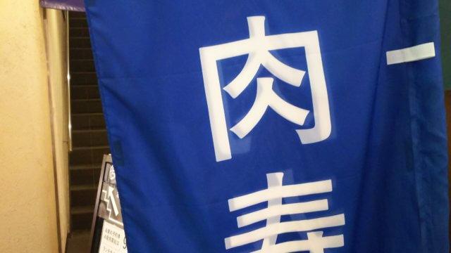 佰食屋肉寿司専科の外観