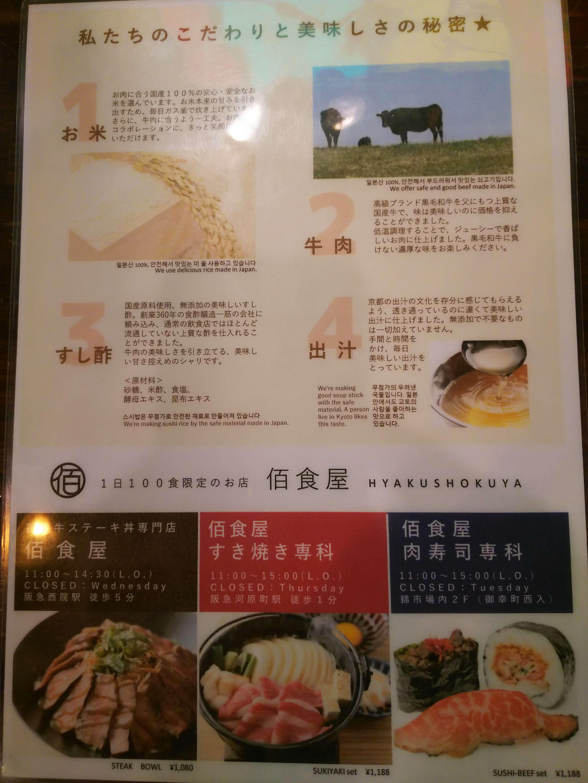 佰食屋肉寿司専科のこだわり