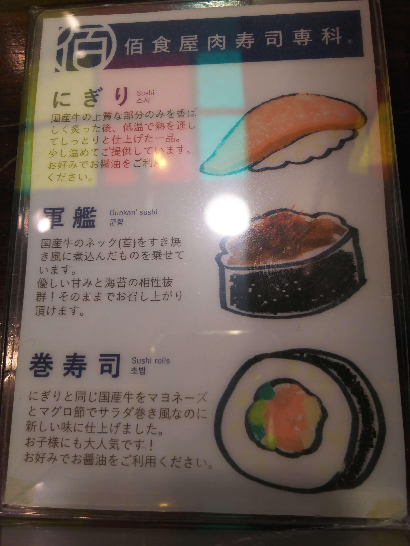 佰食屋肉寿司専科のメニュー詳細