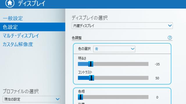 ブルーライト軽減設定の画面