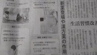 便秘新薬の新聞記事