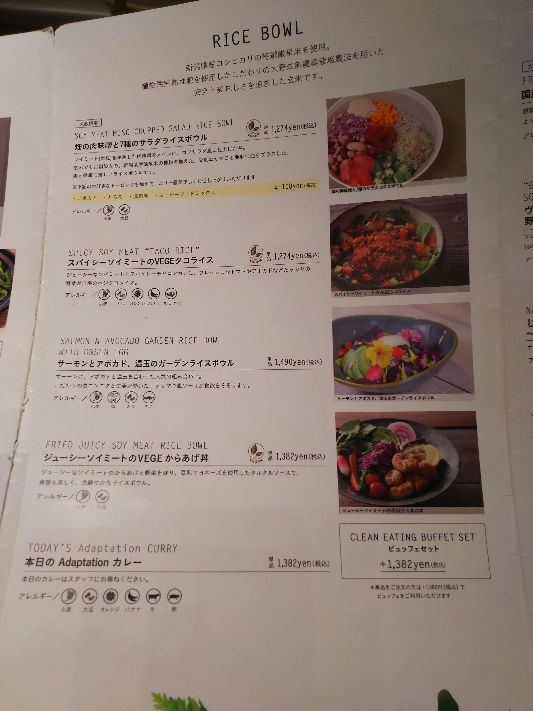 Cosme Kitchen Adaptation 阪神梅田本店のメニュー1
