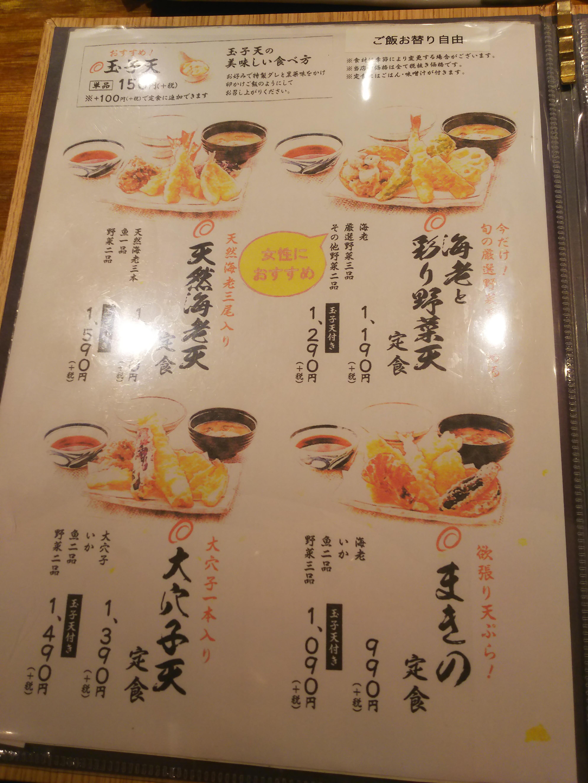 『天ぷらまきの梅田』のメニュー1