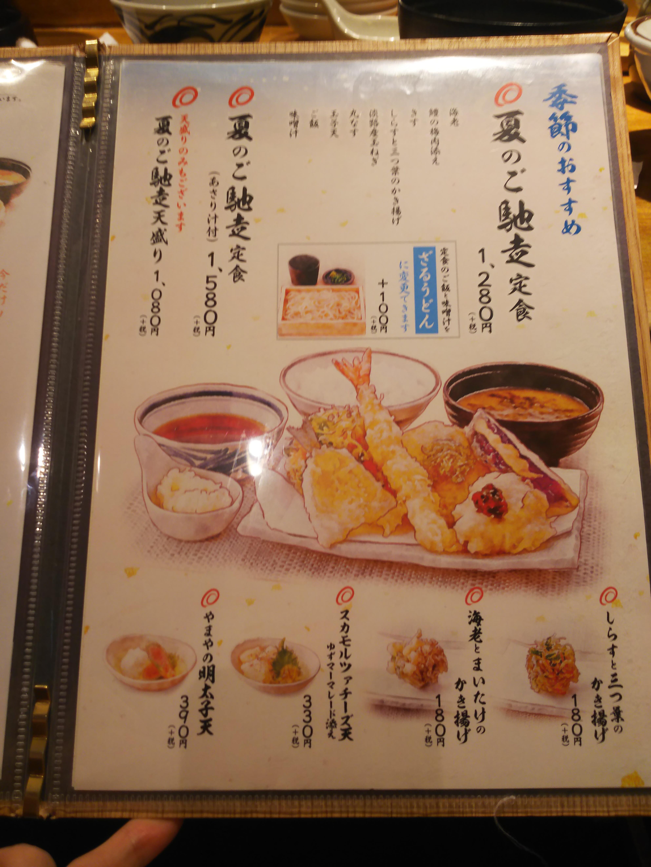 『天ぷらまきの梅田』の他の定食メニュー