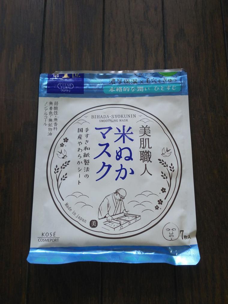 『米ぬかマスク』のフェイスマスク