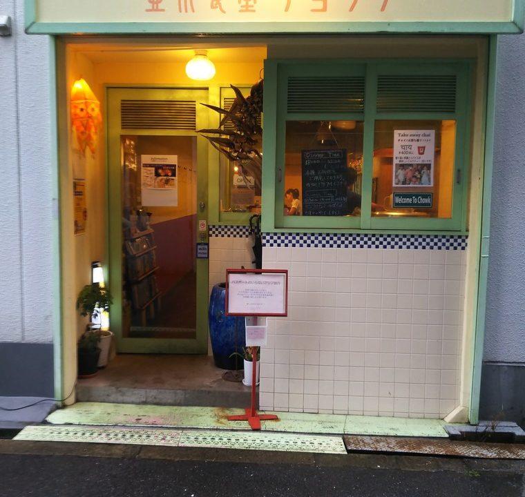 亜州食堂チョウクの外観