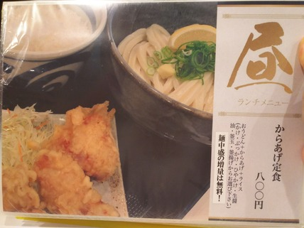 梅田店のお昼メニュー