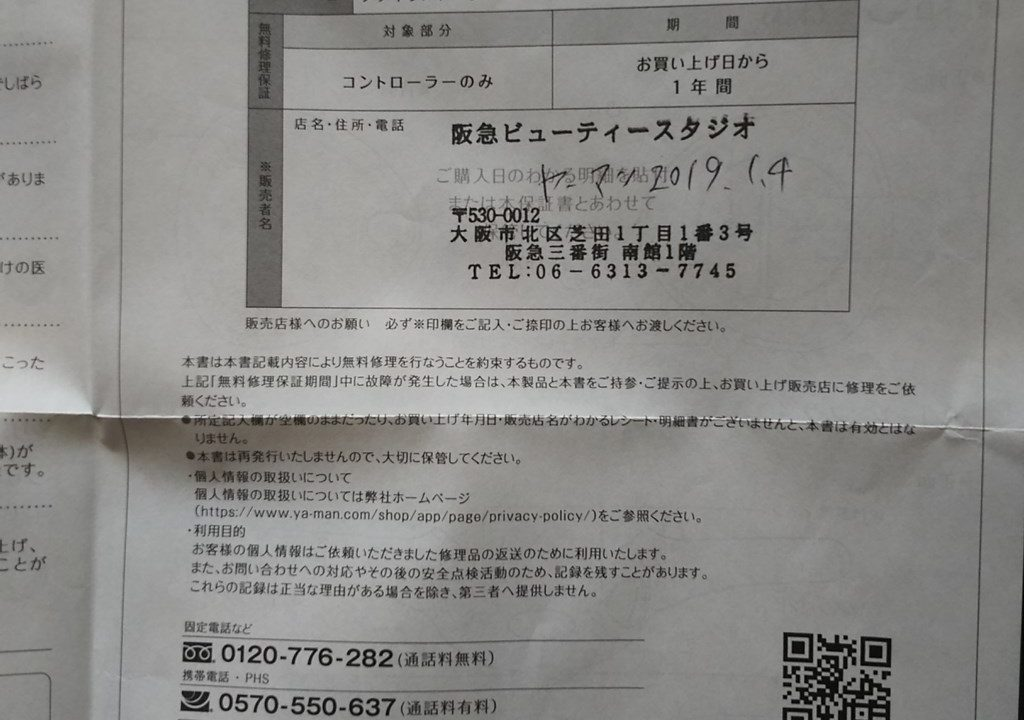ヤーマンメディリフトの保証書