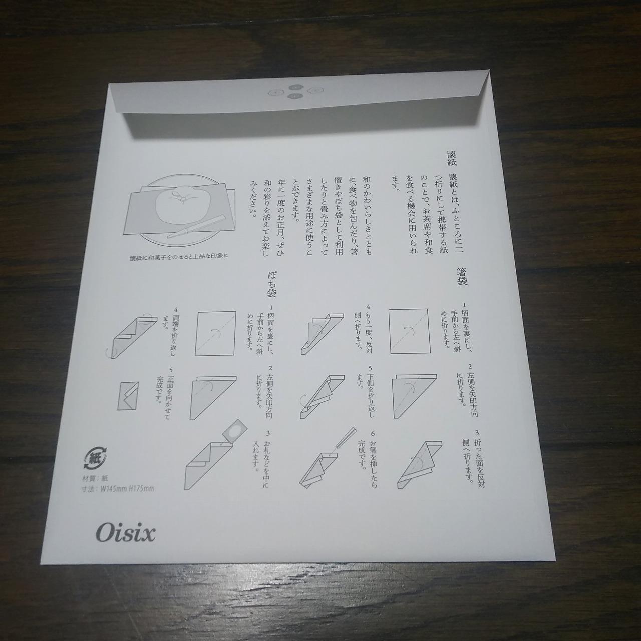 オイシックス懐紙の別の使い方