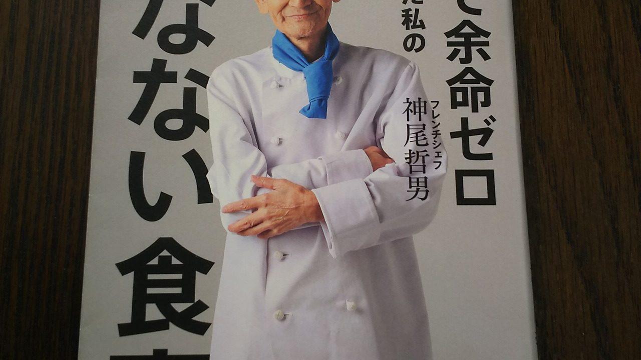 「がんで余命ゼロと言われた私の死なない食事」の表紙