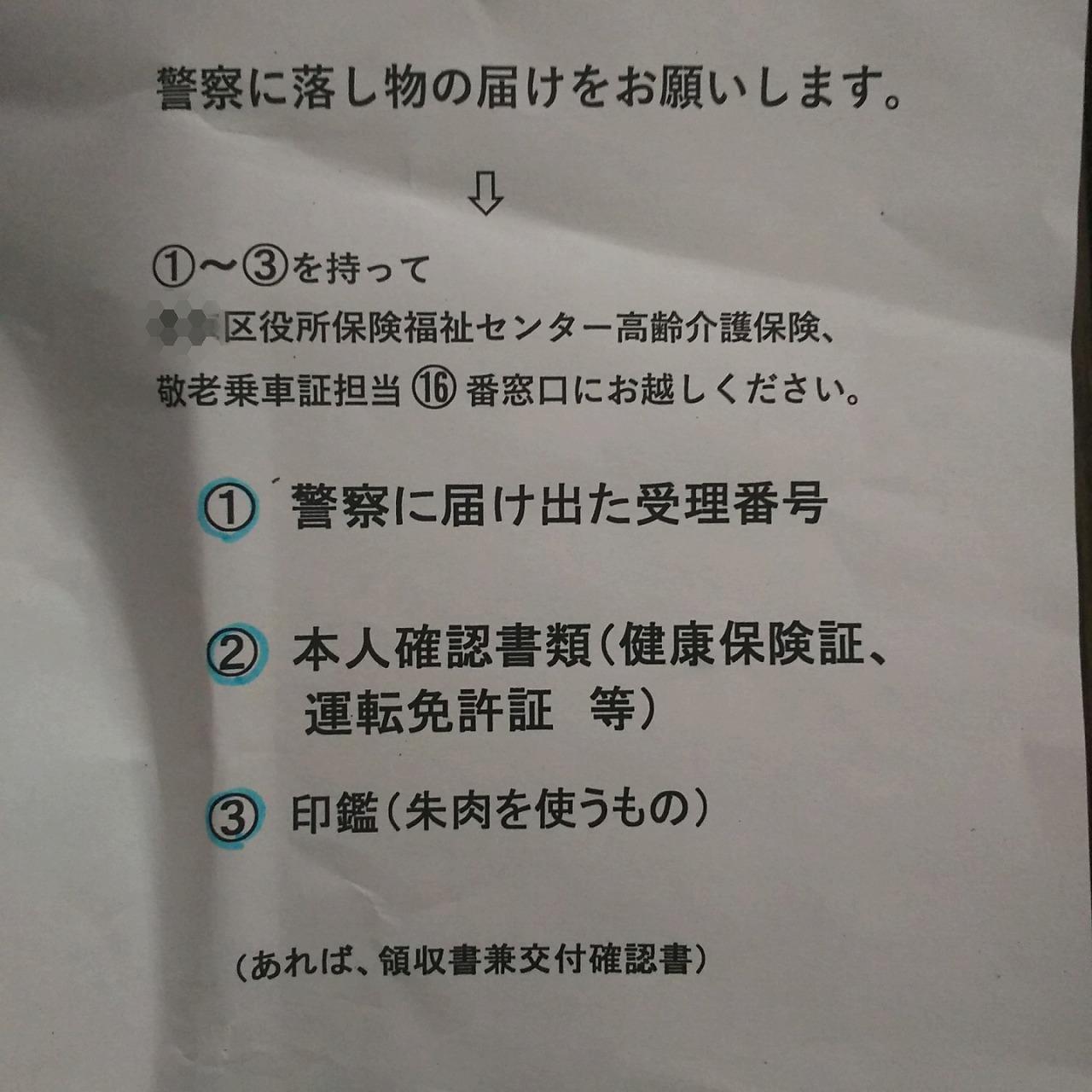 京都の敬老乗車証紛失てつづき