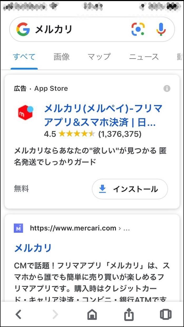 メルカリのアプリをインストールする画面