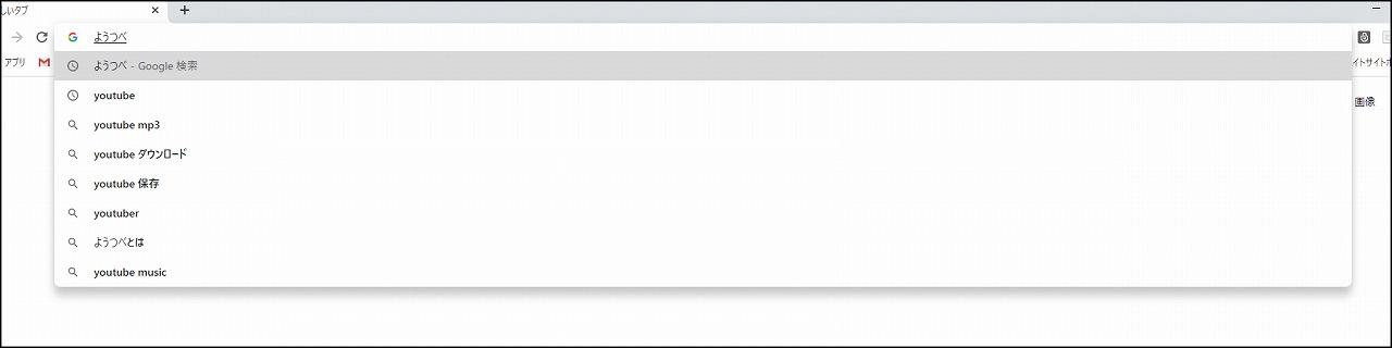 検索窓からyoutube を検索した画面