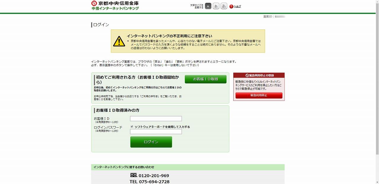 京都中央信用金庫インターネットバンキングの最初の画面