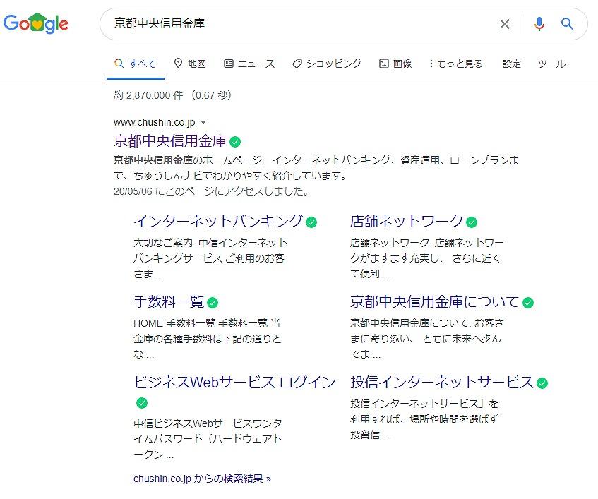 京都中央信用金庫を検索した画面