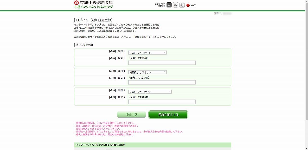 追加認証登録画面