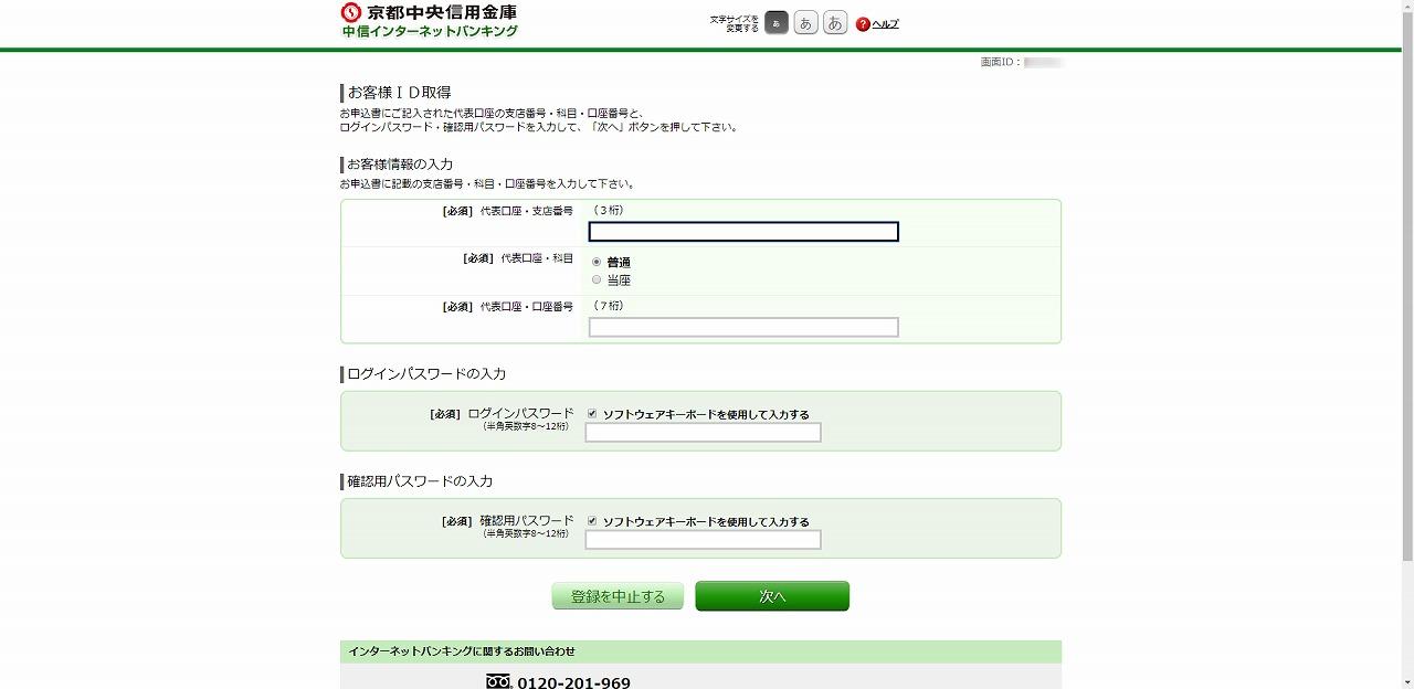お客様ID取得に必要な登録画面