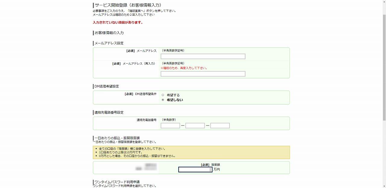 サービス開始登録画面