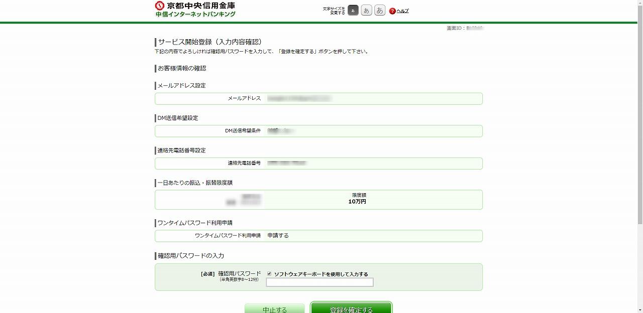 サービス開始登録の内容確認画面