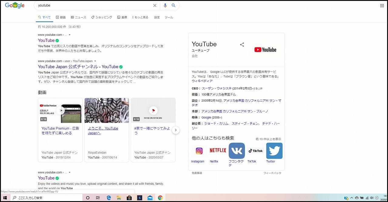 YouTubeと検索した結果