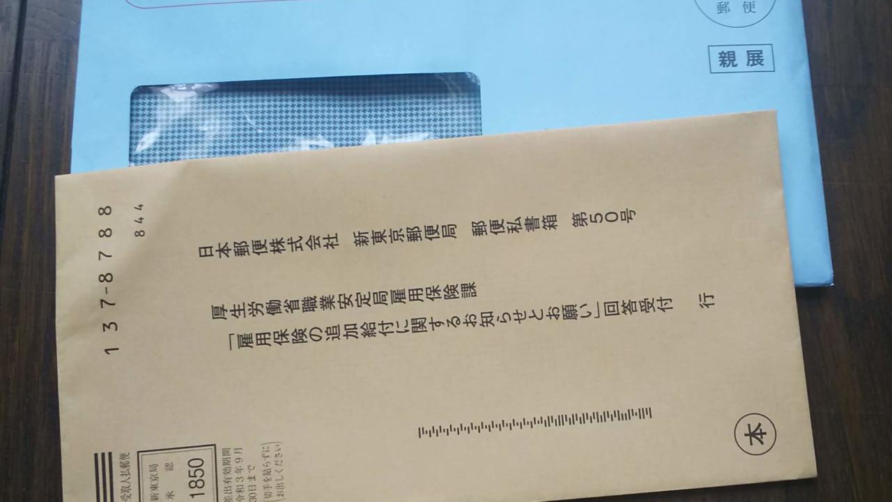 厚生労働省からの郵便