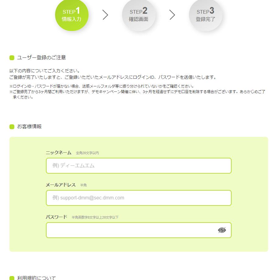 DMM FXデモ取引登録画面