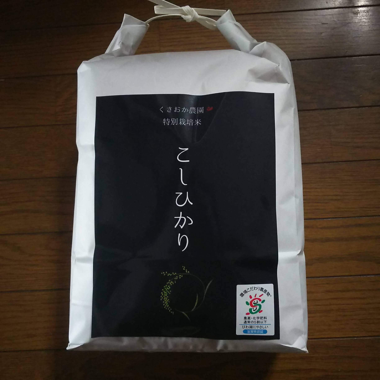 玄米のパッケージ