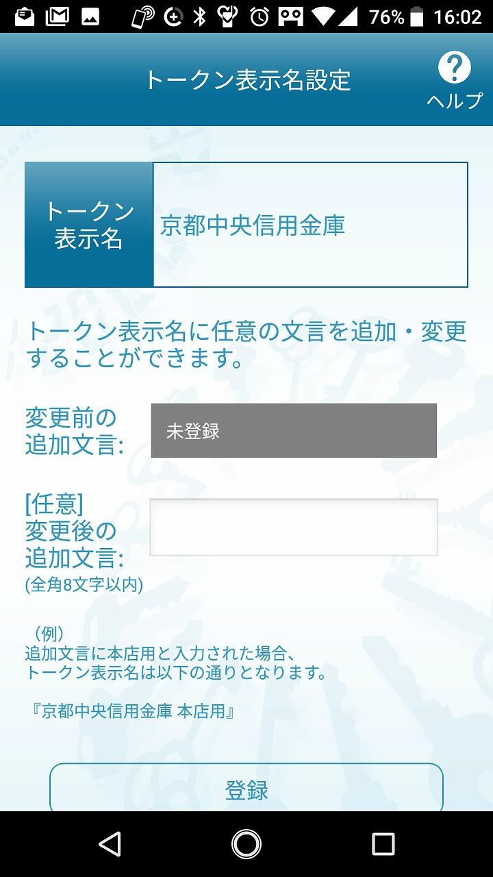 京都中央信用金庫のワンタイムパスワード
