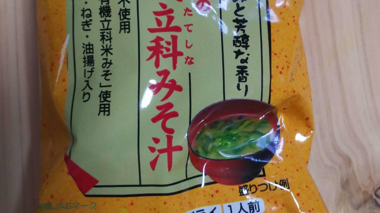 ファスティング用の味噌汁