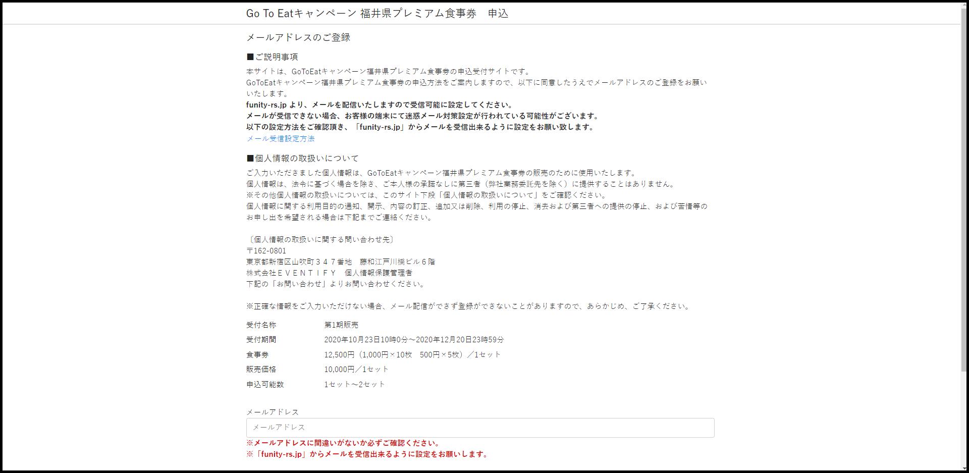 福井県のゴーツーイート申し込み画面