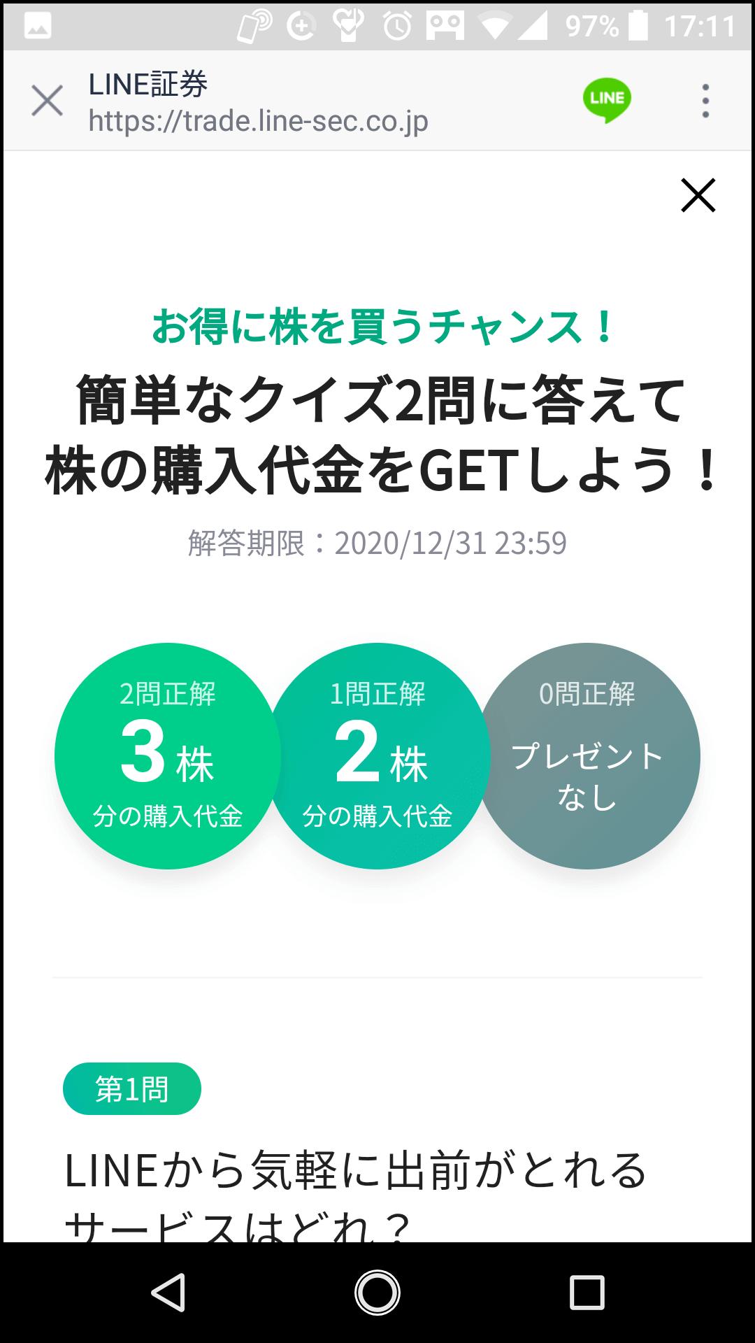 キャンペーンのクイズ画面