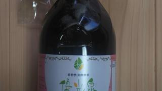 梅味の優光泉(酵素ドリンク)