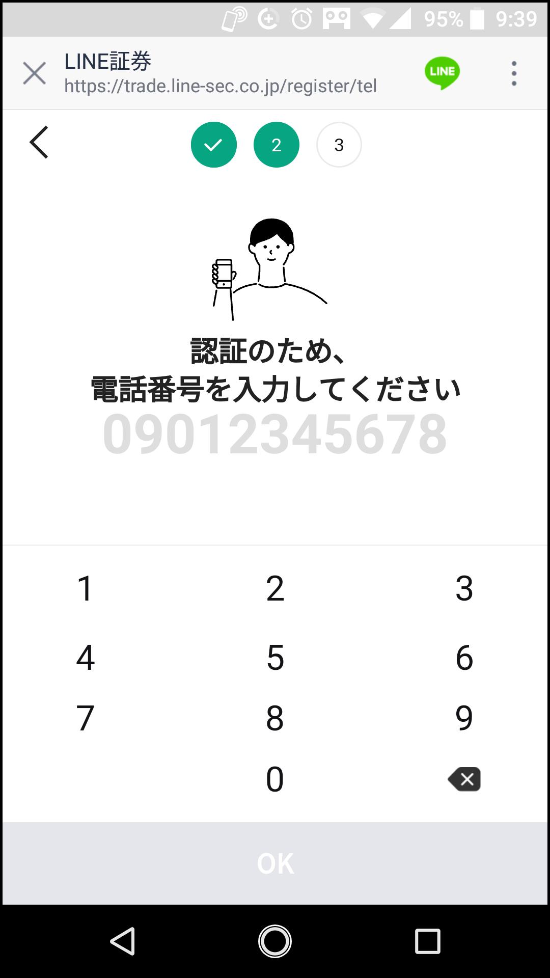 携帯番号入力画面