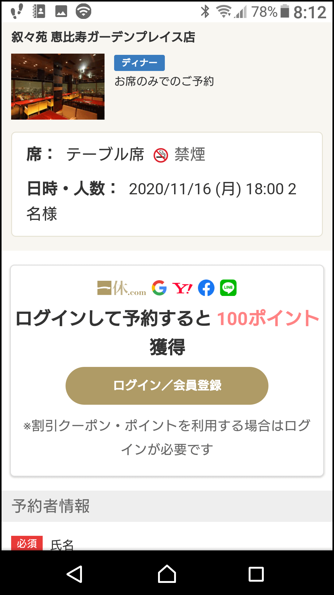 無料会員登録の画面
