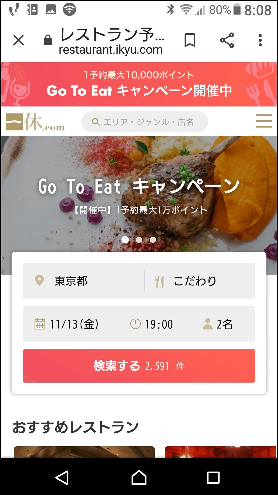 一休.com公式サイト
