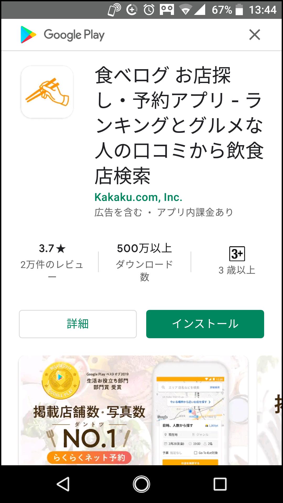 食べログアプリのインストール画面