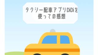 配車アプリDiDi利用をイメージしたイラスト