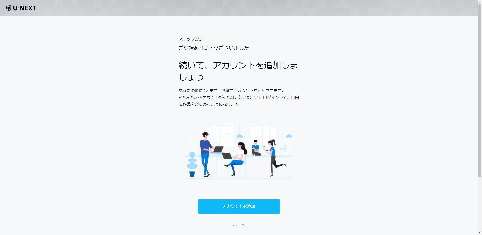 アカウントの追加画面
